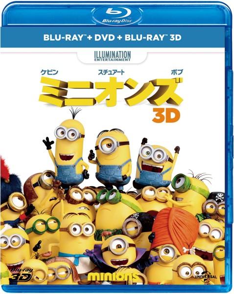 ミニオンズ (ブルーレイディスク+DVD+3Dセット)