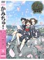 かみちゅ! Vol.8