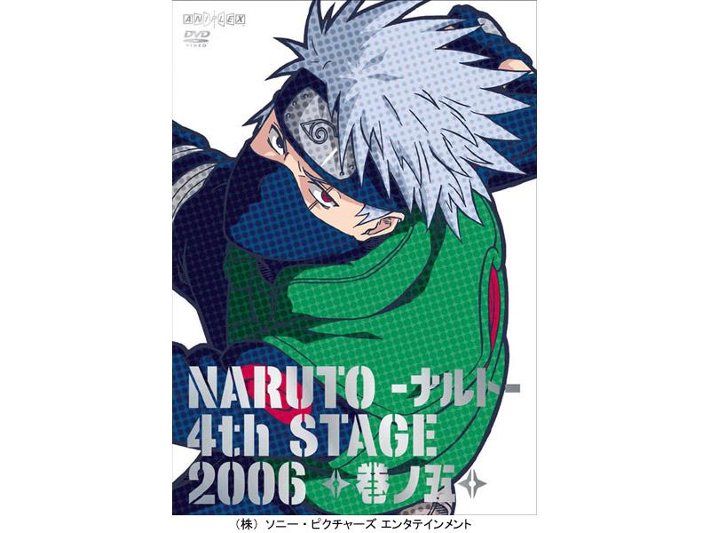 NARUTO-ナルト- 4th STAGE 2006 巻ノ五