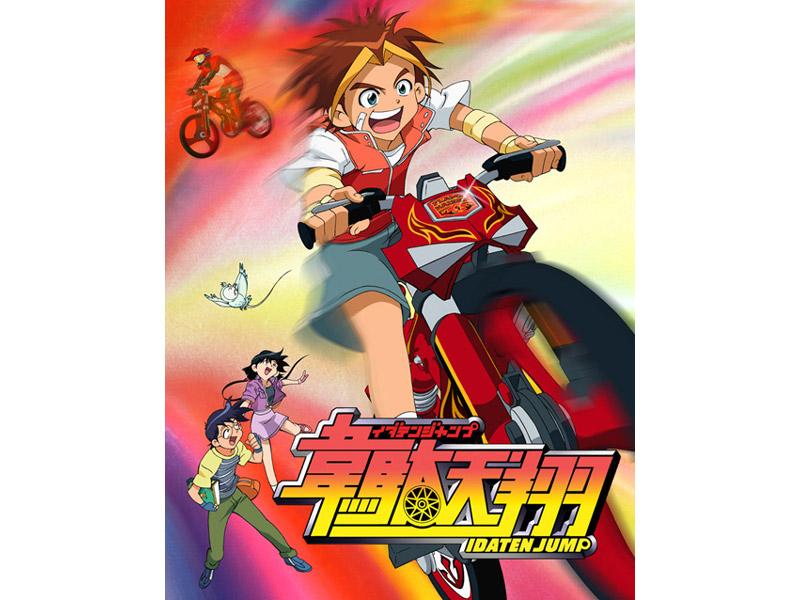 韋駄天翔 イダテンジャンプ Vol.1