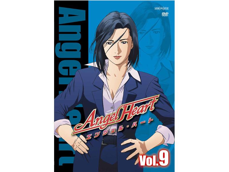 エンジェル・ハート Angel Heart Vol.9