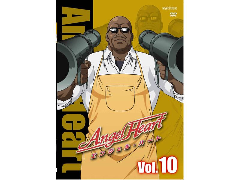 エンジェル・ハート Angel Heart Vol.10