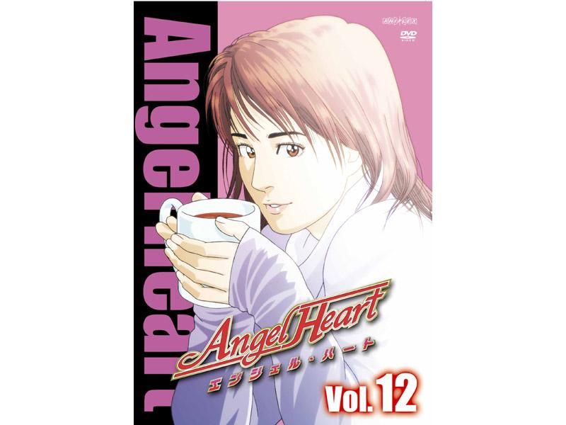 エンジェル・ハート Angel Heart Vol.12
