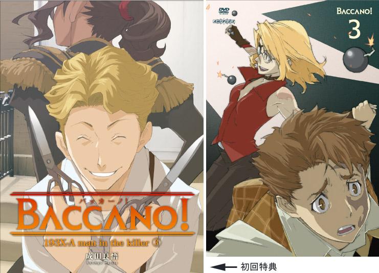 BACCANO!(バッカーノ!) 03
