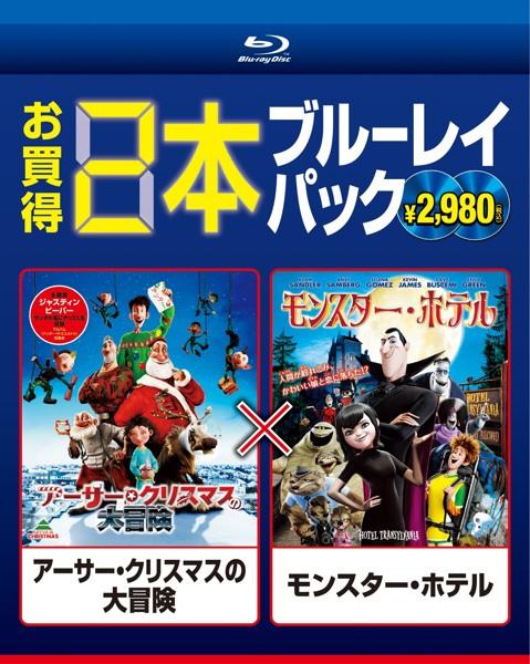 お買得 2本ブルーレイパック アーサー・クリスマスの大冒険/モンスター・ホテル (ブルーレイディスク)