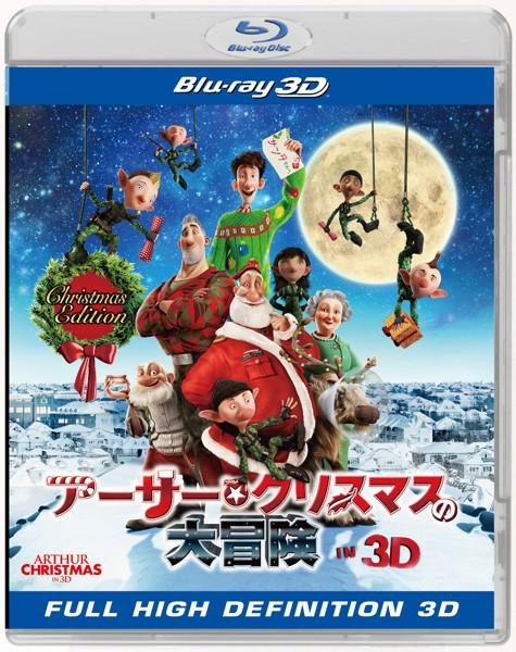 アーサー・クリスマスの大冒険 IN 3D クリスマス・エディション (初回限定生産 ブルーレイディスク)