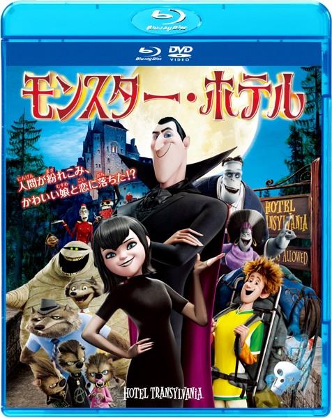 モンスター・ホテル ブルーレイ&DVDセット (ブルーレイディスク)