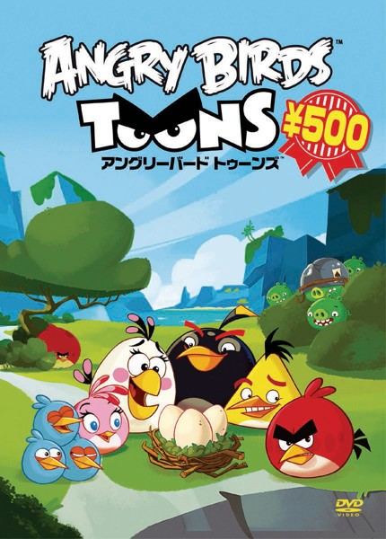 アングリーバード トゥーンズ 500円DVD お鼻ムズムズ編
