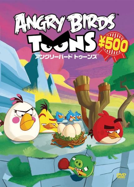 アングリーバード トゥーンズ 500円DVD おともだち編