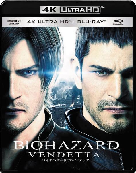 バイオハザード:ヴェンデッタ (4K ULTRA HD+ブルーレイディスクセット)