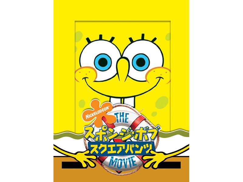 スポンジ・ボブ スクエアパンツ ザ・ムービー スペシャル・コレクターズ・エディション (初回限定版)