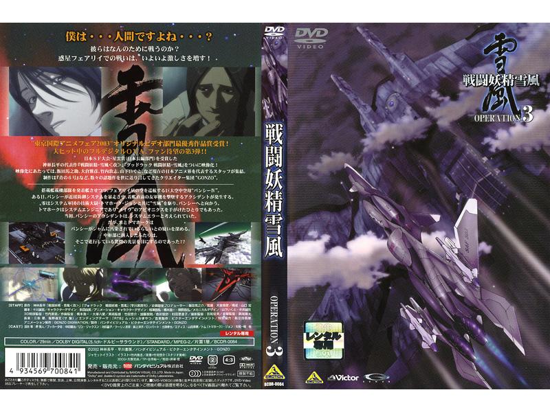 戦闘妖精雪風 OPERATION 3