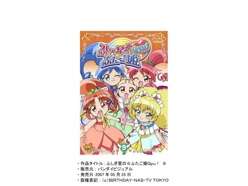 ふしぎ星の☆ふたご姫 Gyu! 9