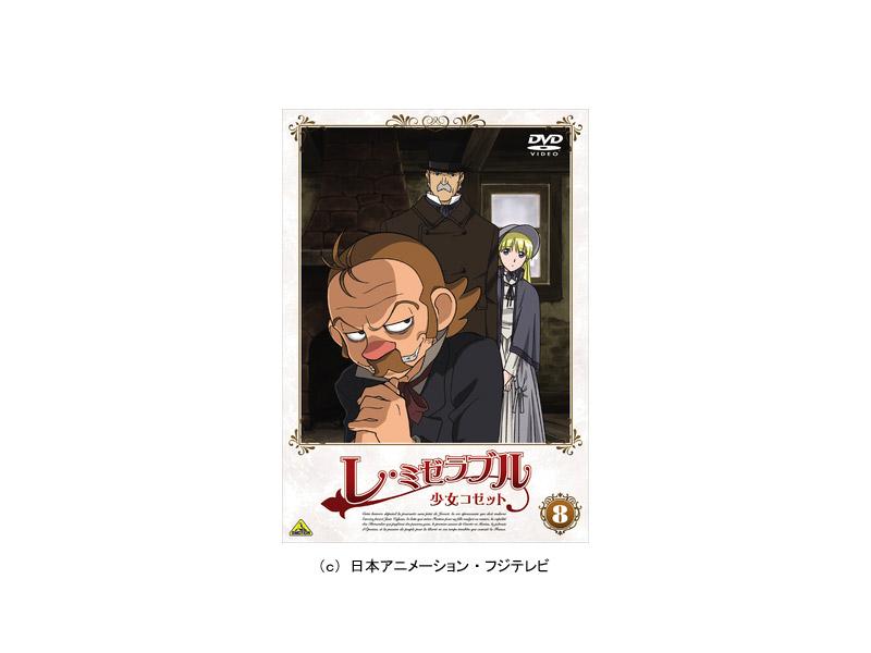 レ・ミゼラブル 少女コゼット 8