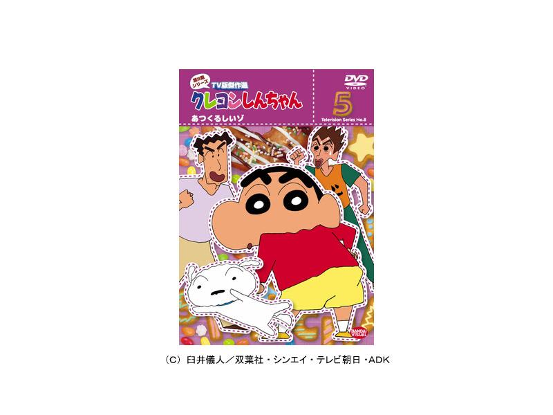 クレヨンしんちゃん TV版傑作選 第8期シリーズ 5 あつくるしいゾ