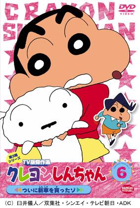 クレヨンしんちゃん TV版傑作選 第3期シリーズ 6 ついに新車を買ったゾ