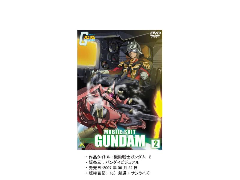 機動戦士ガンダム 2