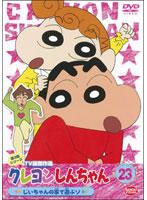 【クリックでお店のこの商品のページへ】クレヨンしんちゃん TV版傑作選 第3期シリーズ 23 じいちゃんの家で遊ぶゾ