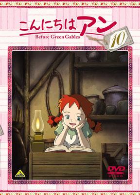 こんにちは アン〜Before Green Gables 10