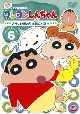 クレヨンしんちゃん TV版傑作選 第4期シリーズ 6 オラ、ひまわりの弟になるゾ