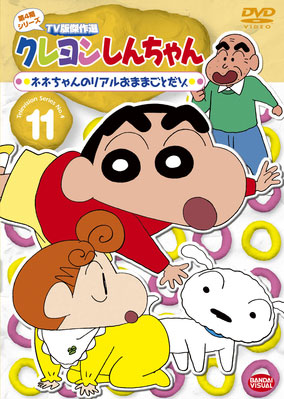 クレヨンしんちゃん TV版傑作選 第4期シリーズ 11 ネネちゃんのリアルおままごとだゾ