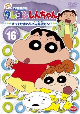クレヨンしんちゃん TV版傑作選 第4期シリーズ 16 オラとひまわりの兄妹愛だゾ