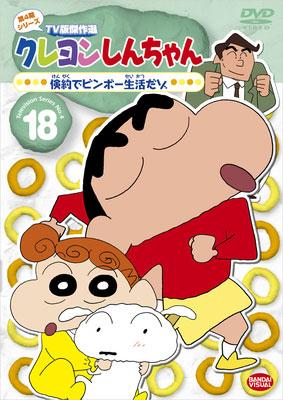 クレヨンしんちゃん TV版傑作選 第4期シリーズ 18 倹約でビンボー生活だゾ