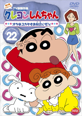 クレヨンしんちゃん TV版傑作選 第4期シリーズ 22 オラはユカタもお似合いだゾ