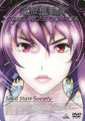 EMOTION the Best 攻殻機動隊 STAND ALONE COMPLEX Solid State Society