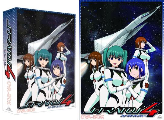 EMOTION the Best ストラトス・フォー OVA-BOX