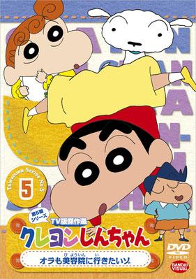 クレヨンしんちゃん TV版傑作選 第5期シリーズ 5 オラも美容院に行きたいゾ