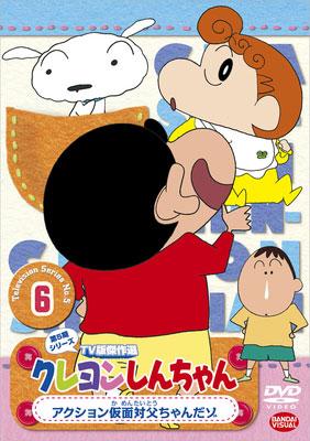 クレヨンしんちゃん TV版傑作選 第5期シリーズ 6 アクション仮面対父ちゃんだゾ