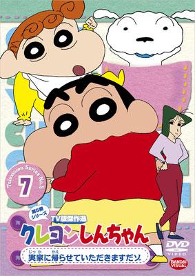 クレヨンしんちゃん TV版傑作選 第5期シリーズ 7 実家に帰らせていただきますだゾ