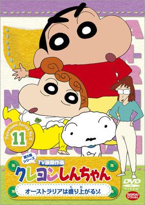 クレヨンしんちゃん TV版傑作選 第5期シリーズ 11 オーストラリアは盛り上がるゾ