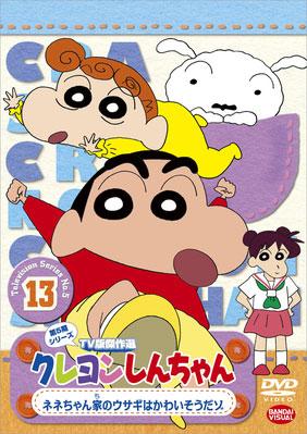 クレヨンしんちゃん TV版傑作選 第5期シリーズ 13 ネネちゃん家のウサギはかわいそうだゾ