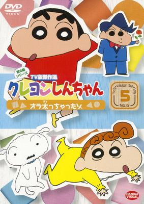 クレヨンしんちゃん TV版傑作選 第6期シリーズ 5 オラ太っちゃったゾ