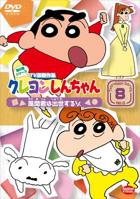 クレヨンしんちゃん TV版傑作選 第6期シリーズ 8 風間君は出世するゾ