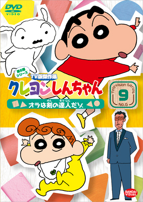 クレヨンしんちゃん TV版傑作選 第6期シリーズ 9 オラは剣の達人だゾ