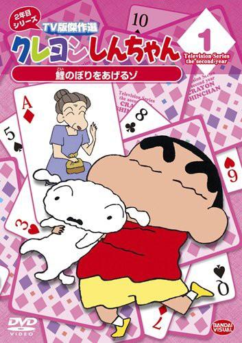 クレヨンしんちゃん TV版傑作選 2年目シリーズ 1 鯉のぼりをあげるゾ