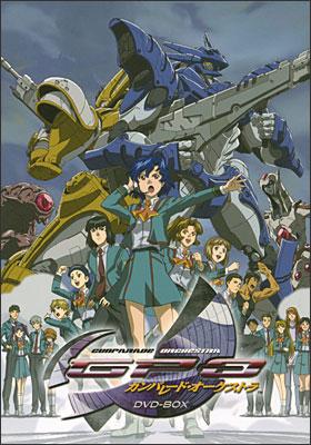 EMOTION the Best ガンパレード・オーケストラ DVD-BOX
