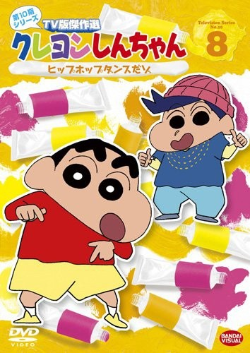 クレヨンしんちゃん TV版傑作選 第10期シリーズ 8 ヒップホップダンスだゾ