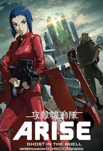 攻殻機動隊 ARISE 2