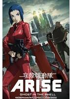攻殻機動隊 ARISE 2.