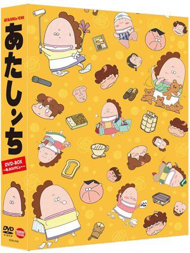 あたしンち DVD-BOX 〜母、BOXデビュー〜