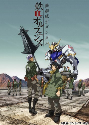 機動戦士ガンダム 鉄血のオルフェンズ(2)