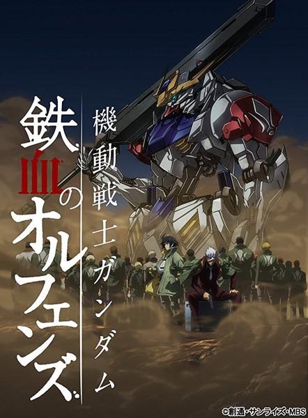 機動戦士ガンダム 鉄血のオルフェンズ 弐 VOL.09