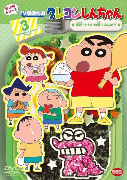 クレヨンしんちゃん TV版傑作選 第12期シリーズ 3 突然!となりの昼ごはんだゾ