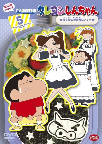 クレヨンしんちゃん TV版傑作選 第12期シリーズ 5 女子校の学園祭にいくゾ