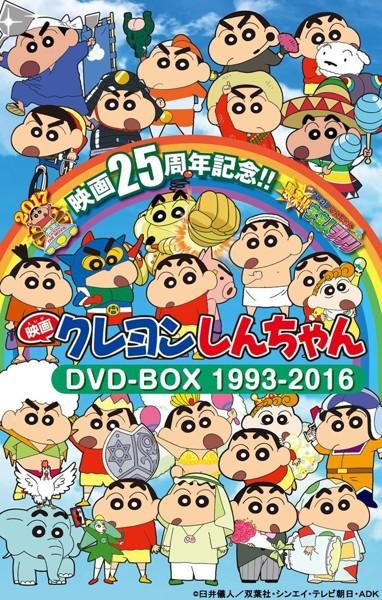 映画 クレヨンしんちゃん DVD-BOX 1993-2016
