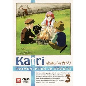 牧場の少女カトリ 3